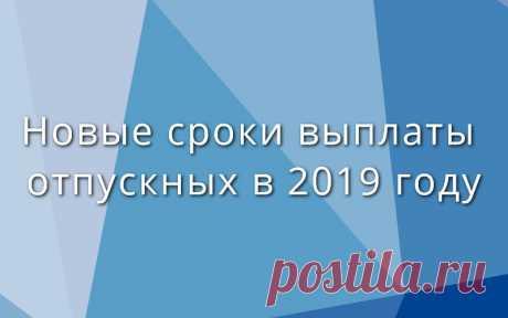 Новые сроки выплаты отпускных в 2019 году Срок выплаты отпускных по ТК РФ. Изменение сроков выплаты отпускных 2019 года. Срок выплаты отпускных в 2019 году – пример.