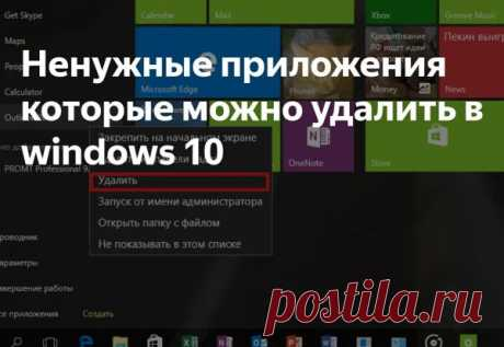 Какие системные программы Windows можно удалить с компьютера Windows 10?