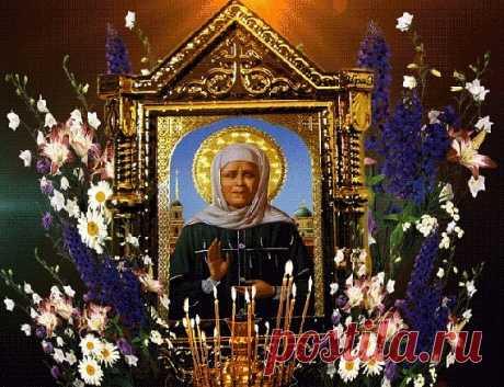МОЛИТВА МАТРОНЕ МОСКОВСКОЙ О ПОМОЩИ ВО ВСЕХ ДЕЛАХ    ,,Матушка Матронушка, спасибо за любовь и помощь твою, за заботу и наставления.  Молю тебя, Матронушка, помоги!  Испроси, Матронушка, у Господа нашего, помощи в делах моих праведных, в работе.  Прошу, Матронушка, помолись за меня перед Господом, чтоб он дал мне наставления и научил выполнить все, что мне поручено,  в срок и качественно, чтоб работа моя была качественная, приносила пользу организации, радовала меня и мое ...