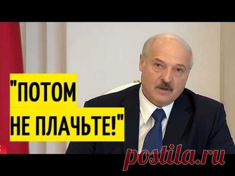 Срочно! Лукашенко В ПОСЛЕДНИЙ раз предупредил протестующих!