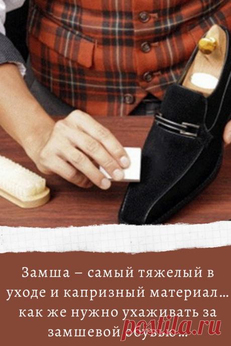 Замша – самый тяжелый в уходе и капризный материал…как же нужно ухаживать за замшевой обувью…