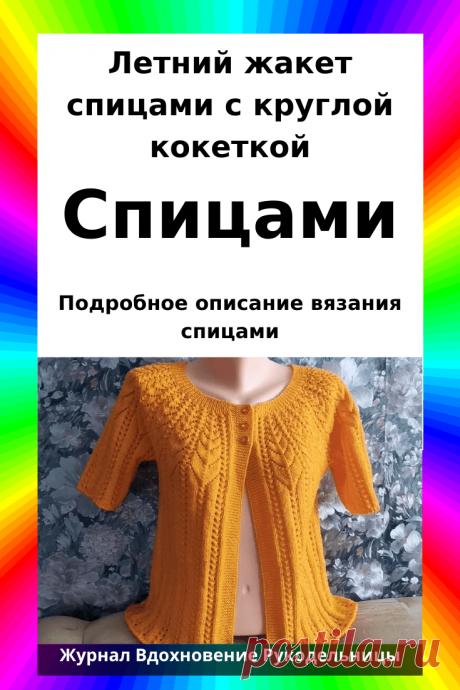 Летний жакет спицами с круглой кокеткой (Вязание спицами) – Журнал Вдохновение Рукодельницы