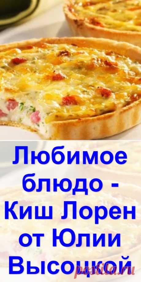 Любимое блюдо - Киш Лорен от Юлии Высоцкой - Готовим с нами