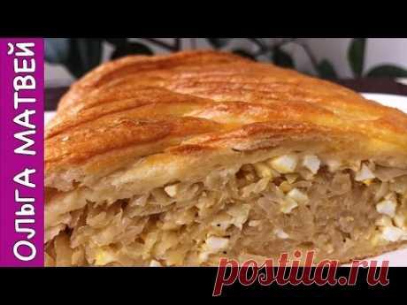 Капустный Пирог  С Яйцом - Это Всегда Очень Вкусно!!!! - YouTube