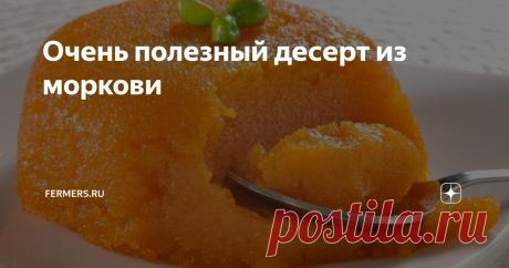 Очень полезный десерт из моркови Готовим суфле из свежей морковки