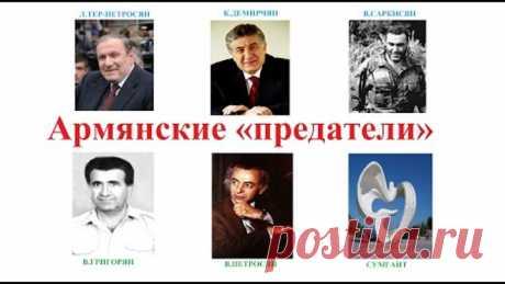 """Армянские """"предатели"""""""