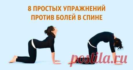 8простых упражнений против болей вспине