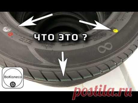 Цветные метки на шинах, зачем они???
