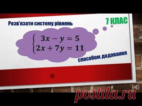 1. Розв'язування систем лінійних рівнянь способом додавання (7 клас)
