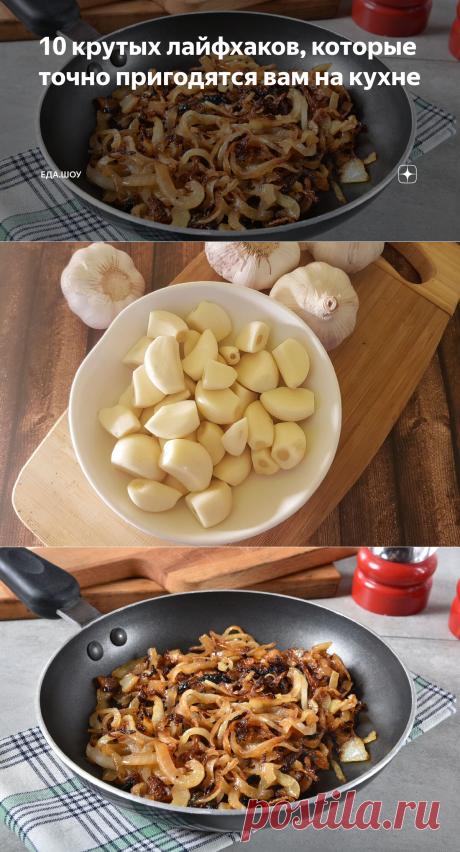10 крутых лайфхаков, которые точно пригодятся вам на кухне   Еда.Шоу   Яндекс Дзен