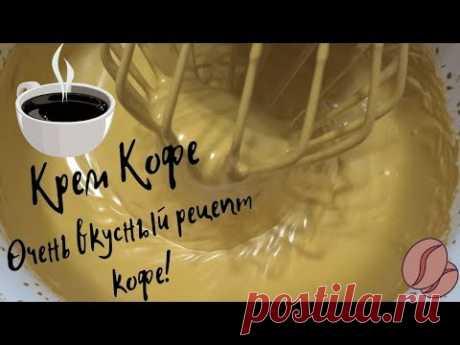 Крем кофе / Он станет вашим любимым кофе!