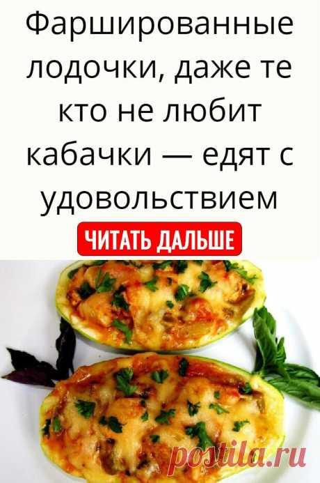 Фаршированные лодочки, даже те кто не любит кабачки — едят с удовольствием