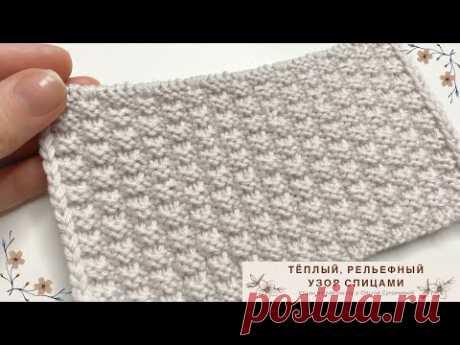 Тёплый, РЕЛЬЕФНЫЙ УЗОР спицами для вязания ШАПОК, кардиганов и свитеров