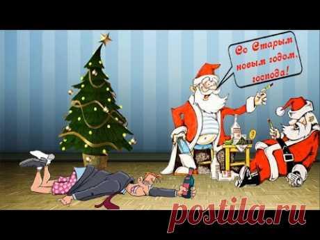 Веселый Старый новый год или  Деду Морозу ничто человеческое не чуждо. Видео открытка с юмором - YouTube