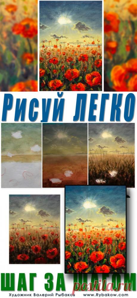 👉 Полное видео в реальном времени в ВКонтакт: https://www.patreon.com/artrybakou 👉 Полное видео с пояснениями на Патреон: https://vk.com/your.art.craft?w=product-19913293_3104184%2Fquery    🎨 В этом мастер-классе мы узнаем как нарисовать яркие ароматные маки и напишем летний цветочный пейзаж акрилом, а именно МАКОВОЕ ПОЛЕ НА ЗАКАТЕ. Цветочное поле красных маков на закате — эта картина порадует не только вас!! Разбираем, как написать небо и облака, дальний лес и поле!
