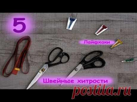 Швейные хитрости. 5 полезных лайфхаков по шитью. Сделай проще свою работу!