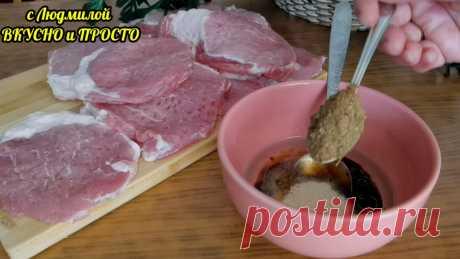 Это мясо вкуснее, чем в любом ресторане (а делать 5 минут) - едим несколько дней всегда свежее, только меняю гарниры | Людмила Плеханова Готовим вместе | Яндекс Дзен