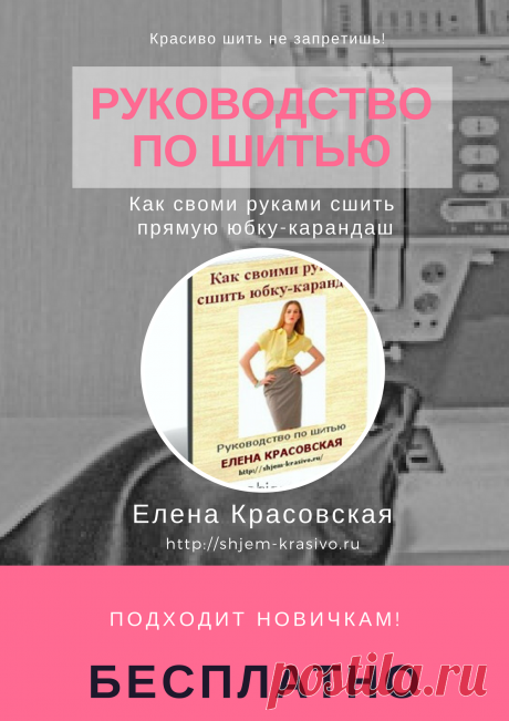Блог | Красиво шить не запретишь!