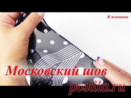 Московский шов. Идеальный шов для обработки тонких тканей