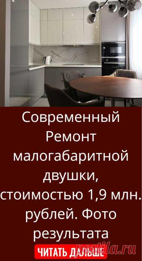 Современный Ремонт малогабаритной двушки, стоимостью 1,9 млн. рублей. Фото результата