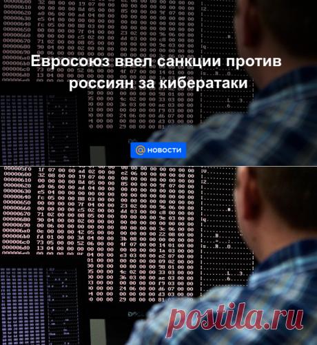 Евросоюз ввел санкции против россиян за кибератаки - Новости Mail.ru