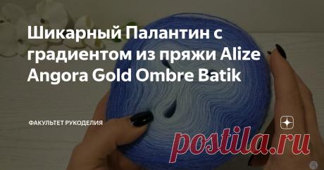 Шикарный Палантин с градиентом из пряжи Alize Angora Gold Ombre Batik