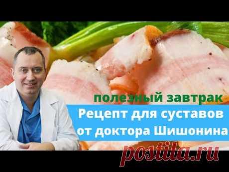 Чем кормить суставы? Рецепт от доктора Шишонина! ТВЦ Программа «Настроение»