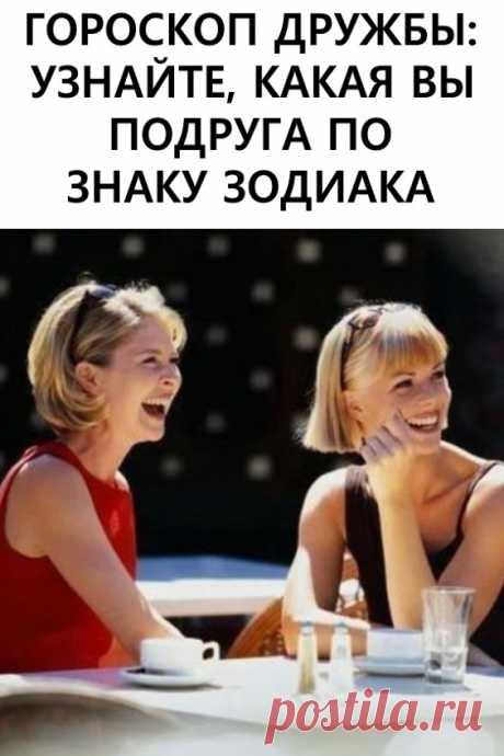 Гороскоп дружбы: узнайте, какая вы подруга по знаку Зодиака!