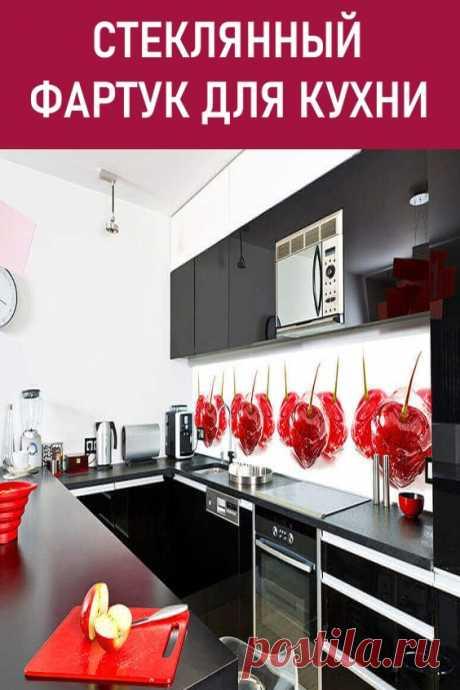 Стеклянный фартук для кухни — практичный вариант для любителей эксклюзива. На первый взгляд может показаться, что стекло на кухне не уместно. Высока вероятность механических повреждений, перепада температур, жировых загрязнений. Чтобы развеять эти стереотипы, необходимо разобраться в том, какие же панели лучше устанавливать на кухне в качестве фартука. #дизайн #идеидлякухни #фартукдлякухни