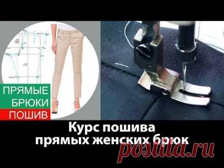 Видеокурс: Конструирование и пошив прямых женских брюк. - YouTube