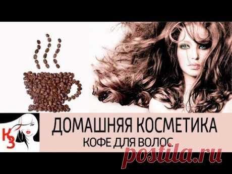 Как покрасить волосы кофе в домашних условиях. Советы профессионалов. Отзывы - YouTube