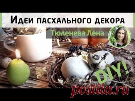 Идеи стильного пасхального декора из простых материалов! 🐣 DIY! МК Елены Тюленевой.