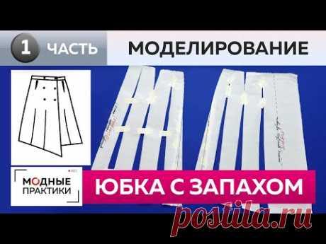 Асимметричная юбка с запахом. Часть 1. Моделирование расклешенной юбки из кашемира по вашим заявкам.
