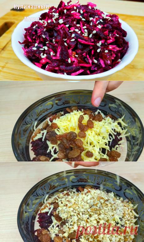 Необычный салат из обычной свёклы: даже на праздничный стол его всегда готовлю | Кулинарный Микс | Яндекс Дзен