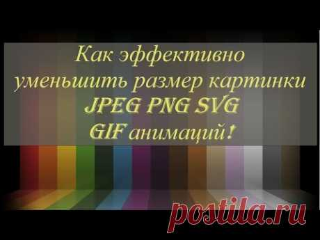 Как уменьшить Вес gif без потери анимации онлайн + Jpeg Png Svg - YouTube