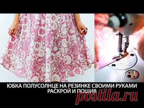 Как сшить юбку полусолнце на резинке? Выкройка за 5 минут своими руками. Пошив юбки. Мастер-класс