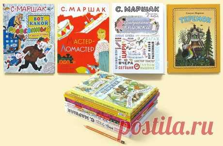 КНИЖНЫЙ ШКАП Катерины Таберко - Сборники стихотворений Маршака для детской библиотеки