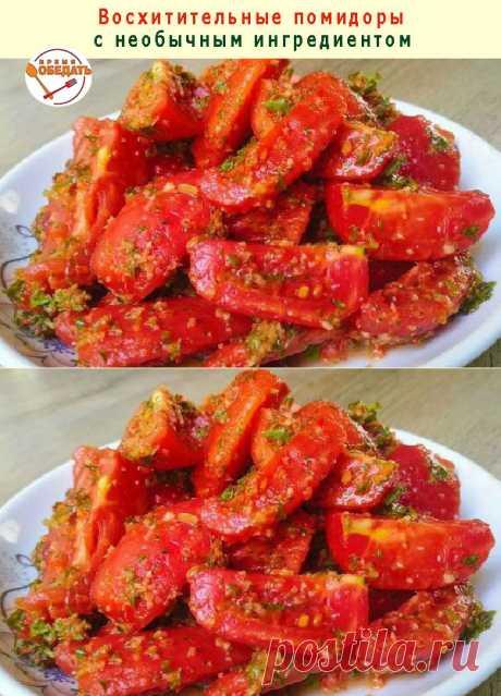 Восхитительные помидоры с необычным ингредиентом - Домашняя кухня