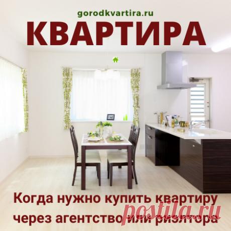 Когда нужно купить квартиру через агентство или риэлтора - Квартира мечты Как выбрать риелтора или агентство недвижимости в помощь при покупке квартиры? Простые и действенные советы по выбору риелтора или агентства недвижимости
