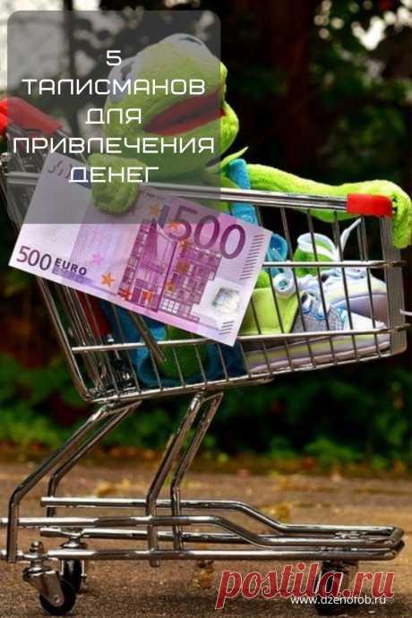 Денежные талисманы которые привлекут деньги в кошелек | Домашние советы