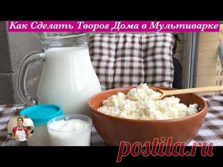Как Сделать Творог Дома в Мультиварке (How to Make Farmer's Cheese in Multi Cooker)