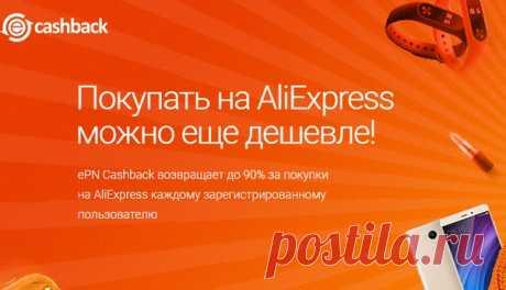 Покупать на AliExpress можно еще дешевле! ePN Cashback возвращает до 90% за покупки на AliExpress каждому зарегистрированному пользователю  Бесплатная регистрация здесь - https://epn.bz/promo-ca/aliexpress