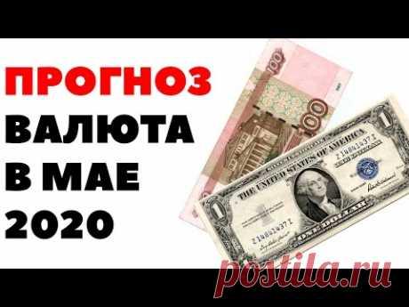 💵😎Как заработать на валюте? Прогноз курса валюты на май 2020 в России. Какую валюту покупать?