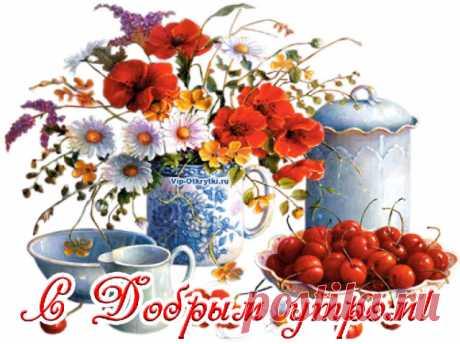 С Добрым утром, музыкальная картинка Доброго утра желаю, с днем наступившим поздравляю, Здоровья тебе, оптимизма, удачи, и счастья большого в придачу!  Скопируйте ссылку и Отправьте бесплатно родным, подругам и друзьям! Музыкальная открытка: С Добрым утром, музыкальная картинка Присоединяйтесь в нашу группу на Одноклассниках! Поделитесь с друзьями! Нажмите Класс!!! Смотрите другие Музыкальные открытки: Замечательного доброго утра Картинка с музыкой Доброе...