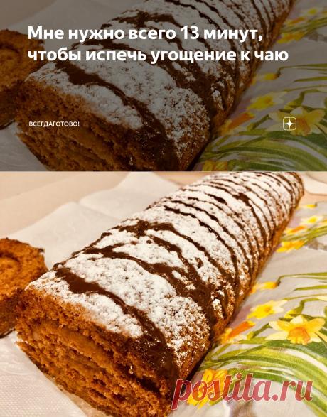 Мне нужно всего 13 минут, чтобы испечь угощение к чаю | ВсегдаГотово! | Яндекс Дзен