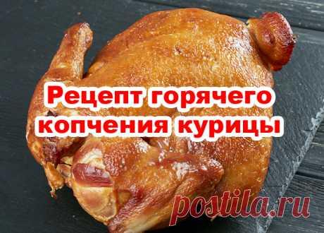 Курица горячего копчения в коптильне