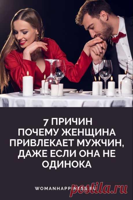 7 причин почему женщина привлекает мужчин, даже если она не одинока   Вы замечали это? Как только ты начинаешь с кем-то встречаться, как к тебе сразу начинают «подкатывать» и другие парни? Эй, где вы были раньше, когда я могла выбирать? Почему вы заметили меня сейчас, а не месяц назад? На самом деле, тому есть вполне логичные объяснения.
