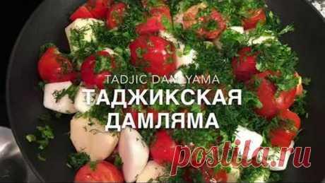 Таджикская ДАМЛЯМА. Таджикская кухня. TADJIC DAMLYAMA. TADJIC cooking