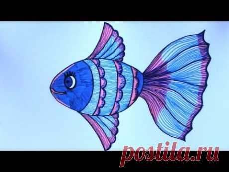 Уроки рисования. Как нарисовать симпатичную рыбку. How to draw a fish - YouTube