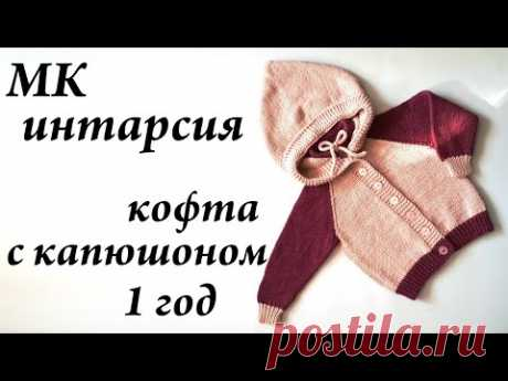 Мастер-класс кофта с капюшоном \ ИНТАРСИЯ \ спицы 1 - 1,5 года \ УльянаChe